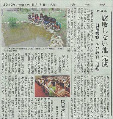 古蔵小学校新聞記事24.8.7