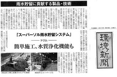 環境新聞記事