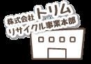 株式会社トリム リサイクル事業本部