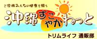 沖縄すこやかネット