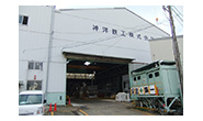 神洋鉄工株式会社